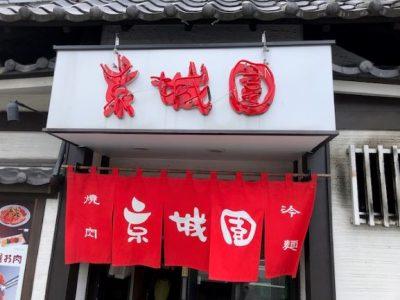 静岡市駿河区焼き肉屋(京城園)